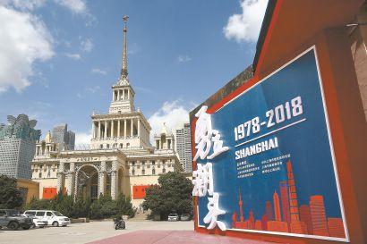 上海市慶祝改革開放40周年主題展今開展