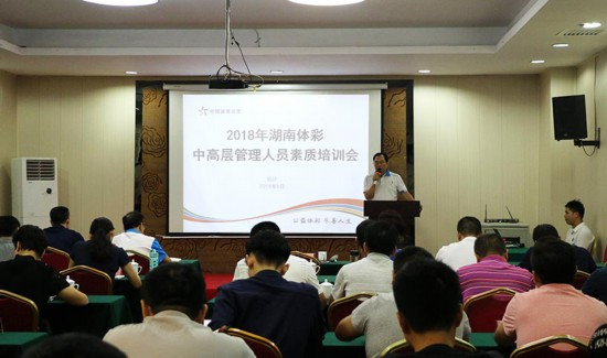 头版第三篇-湖南体彩举办中高层管理人员素质培训会.JPG