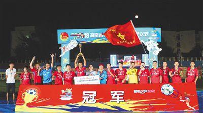 2018年海南省青少年足球赛落幕 海口海航红色战车队夺冠