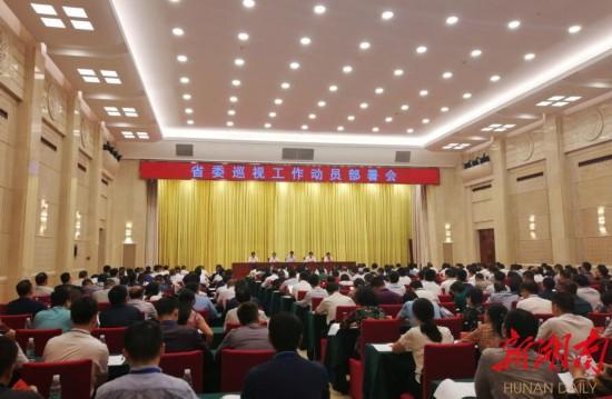 湖南省委启动2018年第二轮巡视