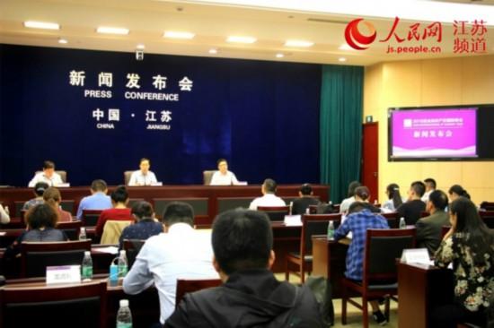 2018年紫金知识产权国际峰会10月19日在宁举行