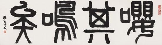 吴作人作品《嘤其鸣矣》纸质水墨 篆书 1986年作