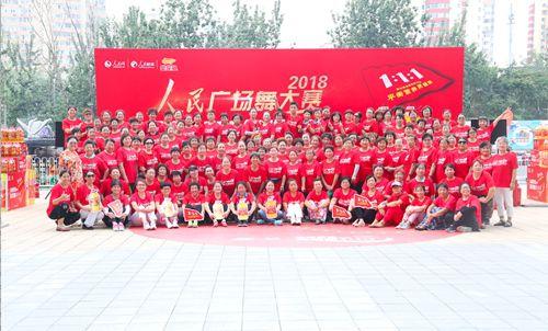 2018人民广场舞大赛首站开赛近千名舞蹈队员参加培训