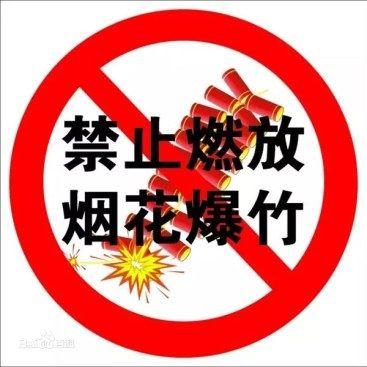 三亚主城区范围内禁止燃放烟花爆竹