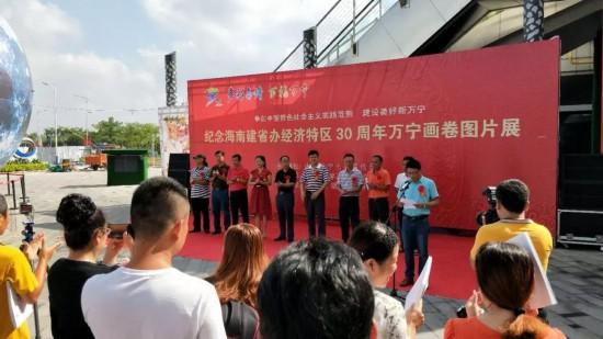 万宁举办纪念海南建省办经济特区