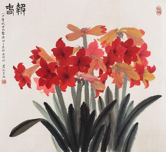 萧淑芳作品《报春(柱顶红)》国画