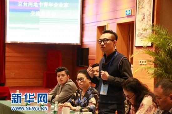 资源共享合作共赢京台企业家金秋相聚分享创业经验