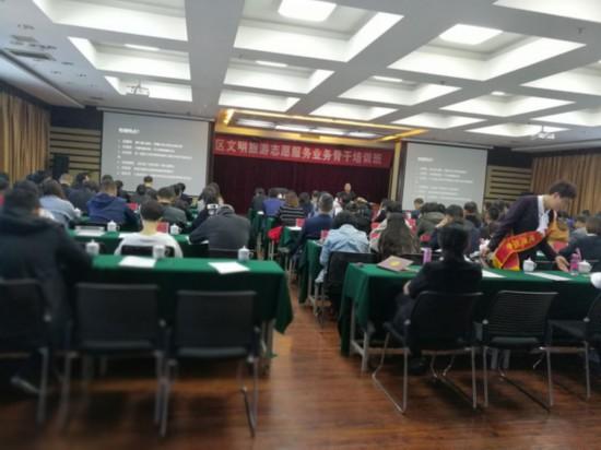 宁夏百余名文明旅游志愿服务骨干受训