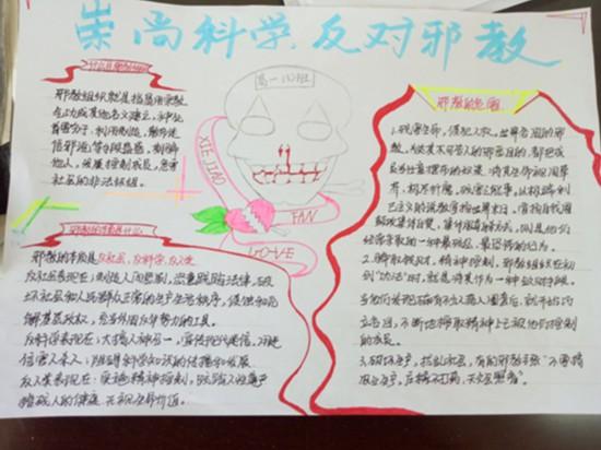 江口县各学校学生的手抄报.