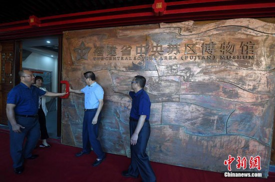 福建省中央苏区博物馆在福建上杭开馆