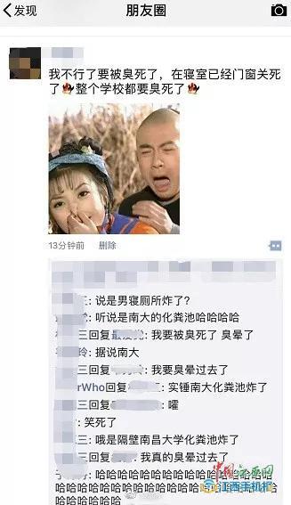 南昌大学校方辟谣:不存在化粪池堵塞或爆管现象
