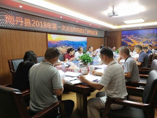 南丹县2018年第一次县政府常务会议专题听取法治政府建设工作情况汇报