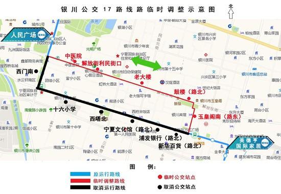 出行:国庆节银川这13条公交线路有调整