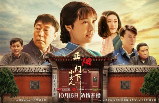蒋雯丽倪大红主演《正阳门下小女人》定档10.16