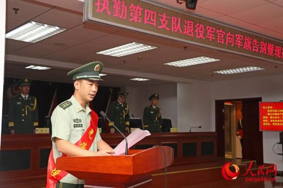 武警上海总队执勤第四支队举行转业干部向军旗告别仪式【5】