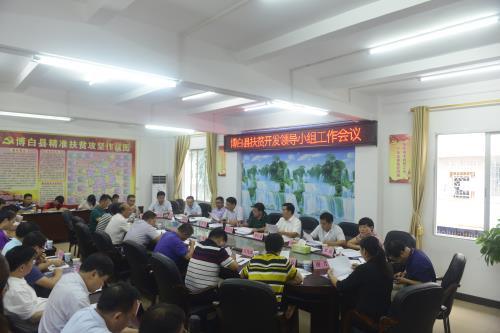 博白县扶贫开发领导小组工作会议召开