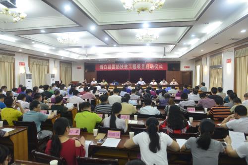 博白县国奶扶贫工程项目启动仪式举行