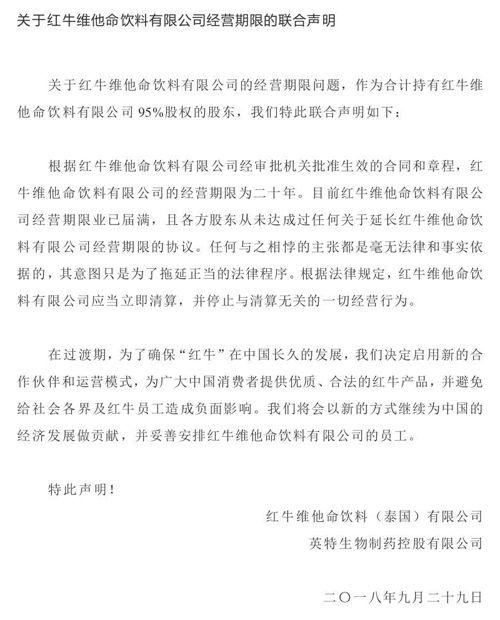 """泰国天丝称""""中国红牛""""应停止一切经营行为"""