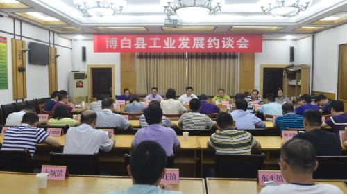 博白县召开工业发展约谈会
