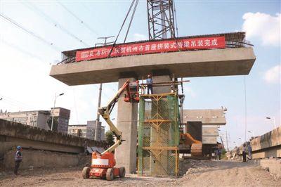 """杭州高架桥梁也能""""乐高""""式拼装"""