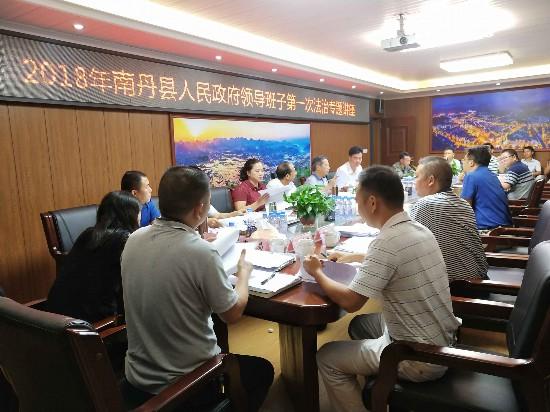 南丹县举办2018年政府领导班子第一次专题学法讲座