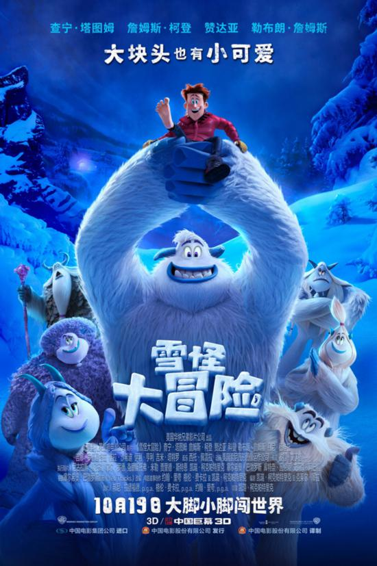 动画电影《雪怪大冒险》定档 10月19日上映