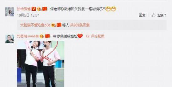 何炅微博向孙怡道歉,只因忽略这个动作