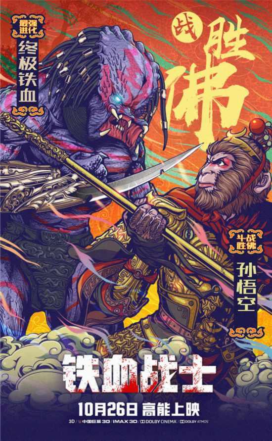 """《铁血战士》曝新海报 叫板四大战神很""""铁血"""""""