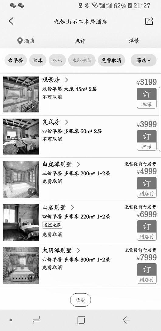 """涨价迎客还爆满 """"十一""""假期最贵民宿7999元一晚!"""