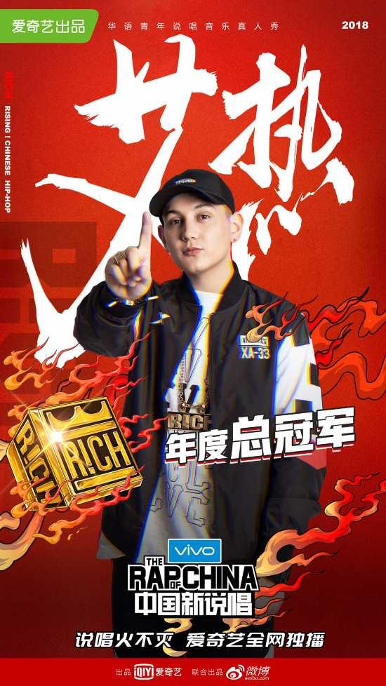 《中国新说唱》年度总冠军艾热.jpg