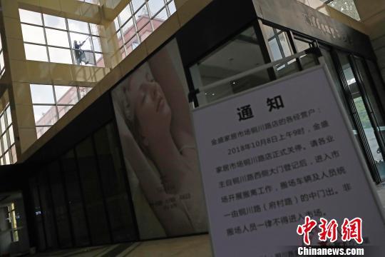 上海特大型装饰广场――铜川路金盛好来福家居市场关停
