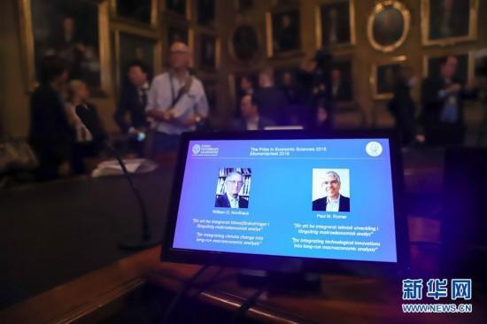 (国际)(1)两名美国经济学家获2018年诺贝尔经济学奖