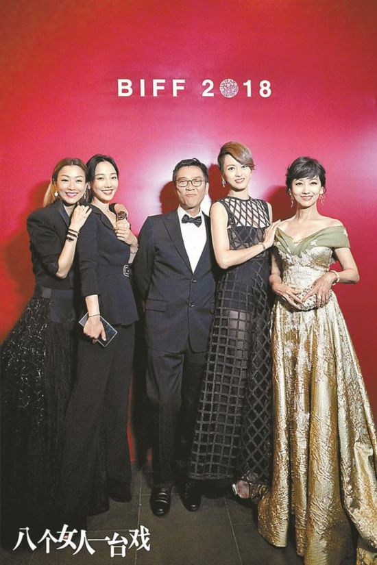 《八个女人一台戏》釜山电影节首亮相 郑秀文梁咏琪白百何赵雅芝主演