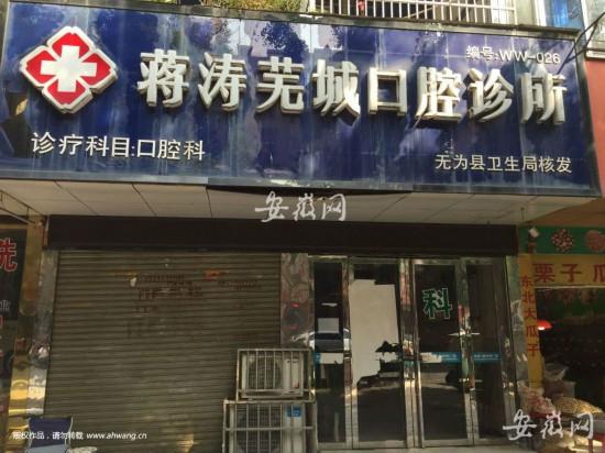 蒋某某儿子开设的诊所已经大门紧锁