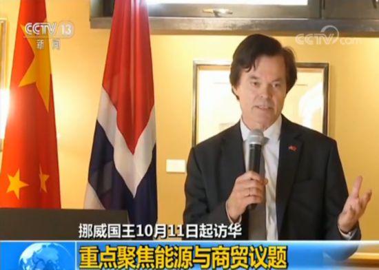 挪威国王将开启第四次访华之行:重点聚焦能源与商贸议题