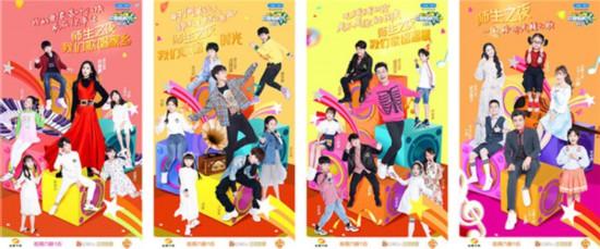 《中国新声代5》师生之夜海报.jpg