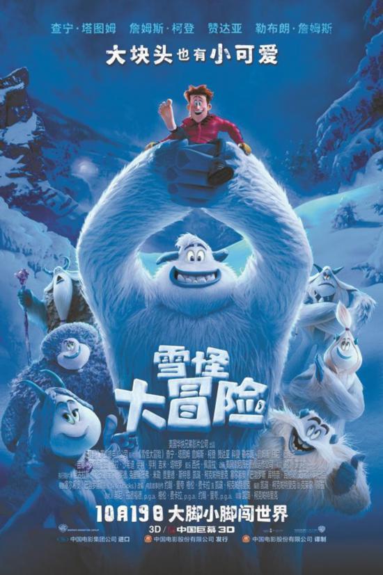 华纳动画《雪怪大冒险》定档10月19日