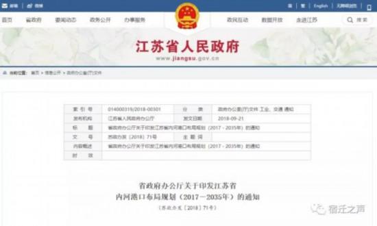 江蘇省政府發布內河港口布局規劃 涉及宿遷港
