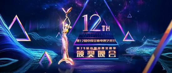 第29届中国电视金鹰奖提名演员名单出炉何炅秦海璐搭档颁奖晚会