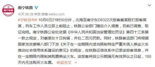 """南宁通报""""醉酒男霸座殴打原座乘客"""":涉事者被拘"""
