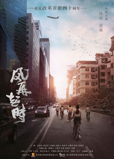 《风再起时》献礼改革开放40周年 陆毅袁泉主演