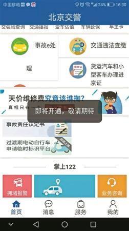 北京:超标电动车下月起可申领临时标识