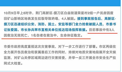 湖北荆门一民房倒塌 3死1伤