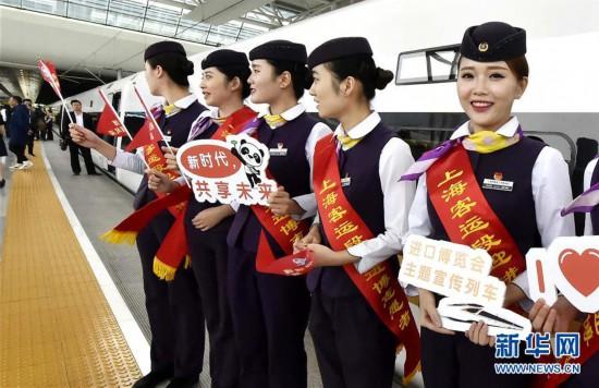 """(聚焦进口博览会)(1)复兴号""""进口博览会主题宣传列车""""在沪首发"""