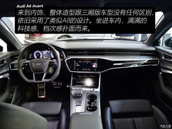 奥迪(进口) 奥迪A6(进口) 2019款 Avant
