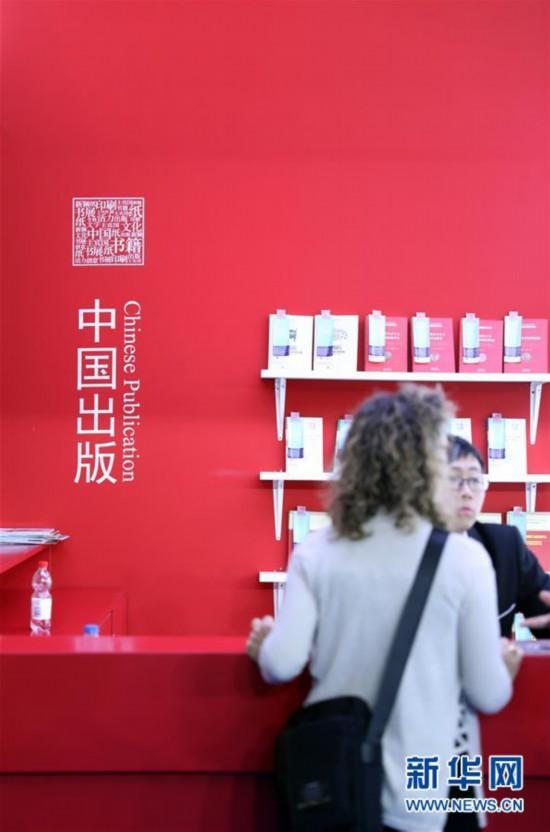 """(国际)(1)法兰克福书展上的""""中国身影"""""""