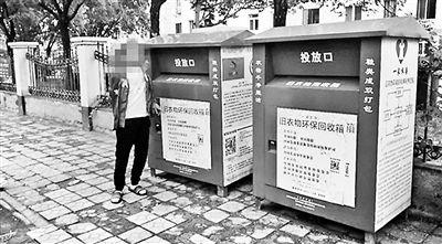"""揭开假""""捐衣箱""""新式骗局"""