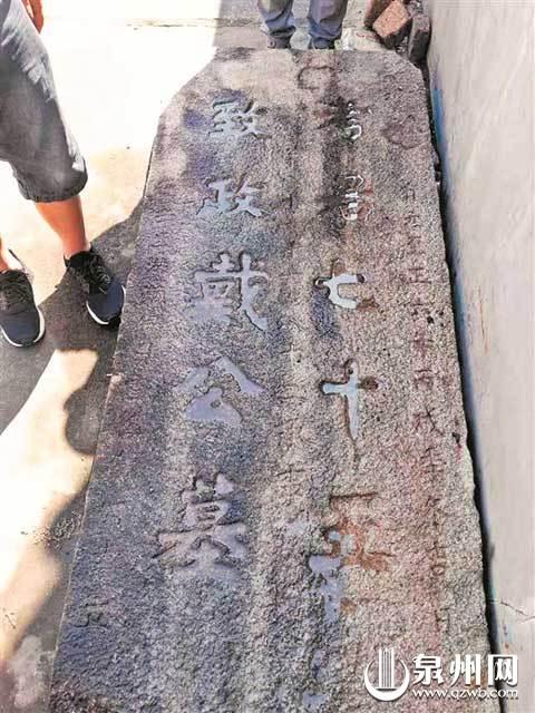 600多年墓道碑 见证南安洪濑琉瑭戴氏一族繁衍