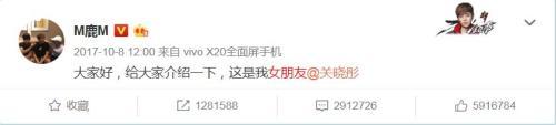 网页截图:鹿晗在微博公布恋情