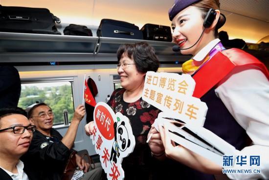 """(聚焦进口博览会)(2)复兴号""""进口博览会主题宣传列车""""在沪首发"""